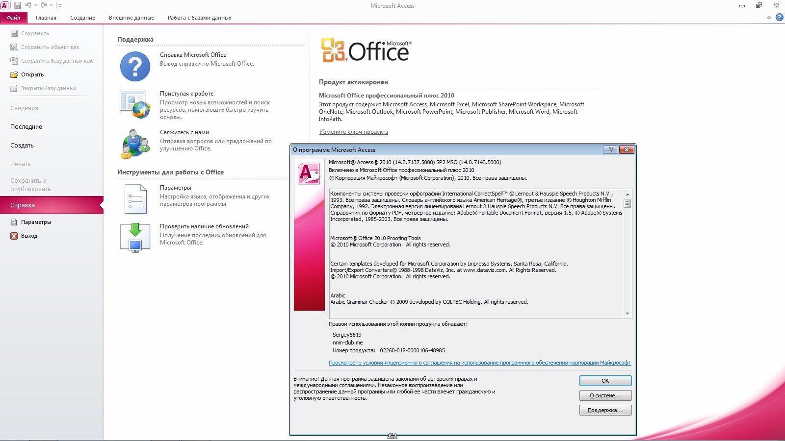 Ms-offru предоставляет офисный пакет приложений microsoft office